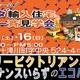 新十津川にて開催!!