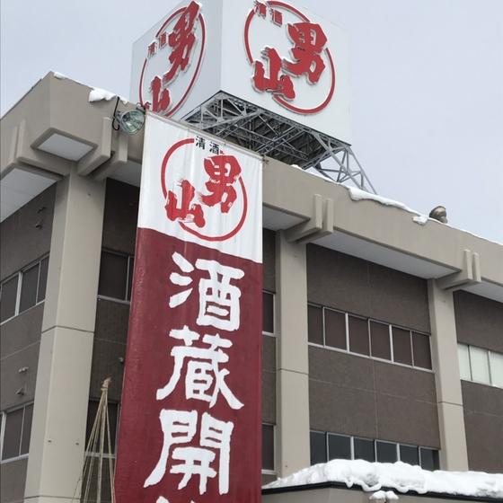 男山酒蔵開放!!