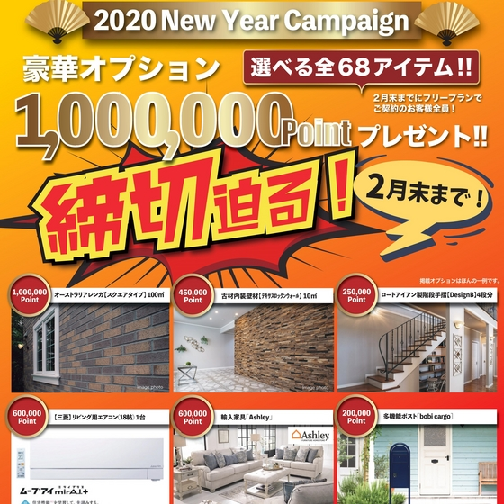 2020New Year Campaign ◆締切迫る!!◆